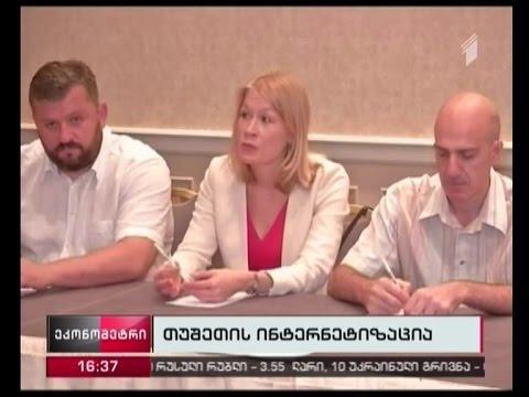 თუშეთის სოფლებს ინტერნეტთან წვდომა ექნებათ (Video)