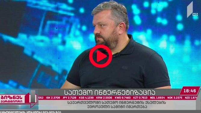 საქართველოში სათემო ინტერნეტის ქსელების ევროპული სამიტი გაიმართა